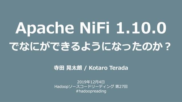 Apache NiFi 1.10.0 でなにができるようになったのか? #hadoopreading