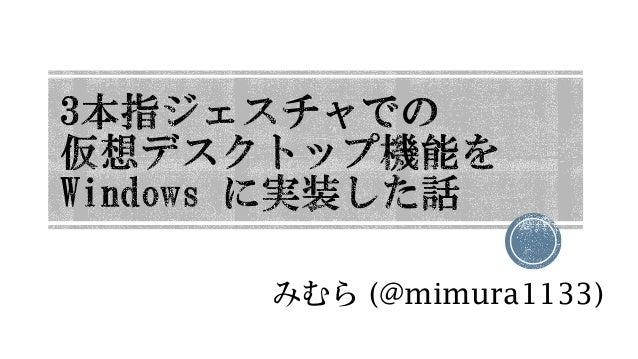 みむら(@mimura1133)