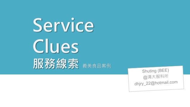 Service Clues 服務線索 義美食品案例