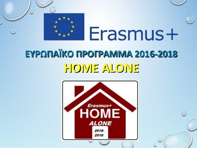 ΕΥΡΩΠΑΪΚΟ ΠΡΟΓΡΑΜΜΑ 2016-2018ΕΥΡΩΠΑΪΚΟ ΠΡΟΓΡΑΜΜΑ 2016-2018 HOME ALONEHOME ALONE