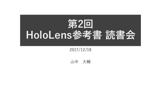 第2回 HoloLens参考書 読書会 2017/12/18 山中 大輔