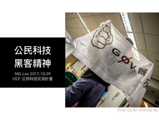 MG Lee 2017.10.09 OCF Photo CC-BY 3.0-Kriby Wu