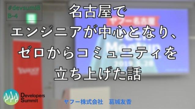 名古屋でエンジニアが中心となり、ゼロからコミュニティを立ち上げた話 #devsumiB