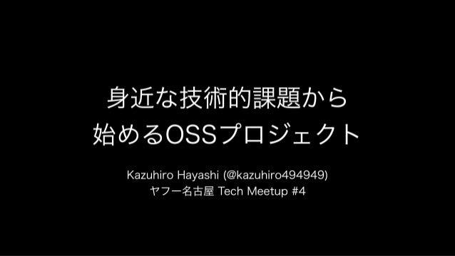 身近な技術的課題から始めるOSSプロジェクト #ヤフー名古屋
