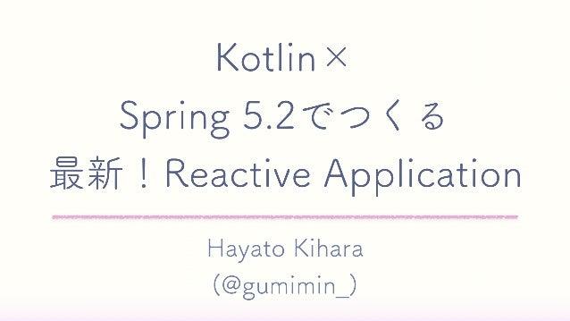 Kotlin×Spring 5.2でつくる最新!Reactive Application