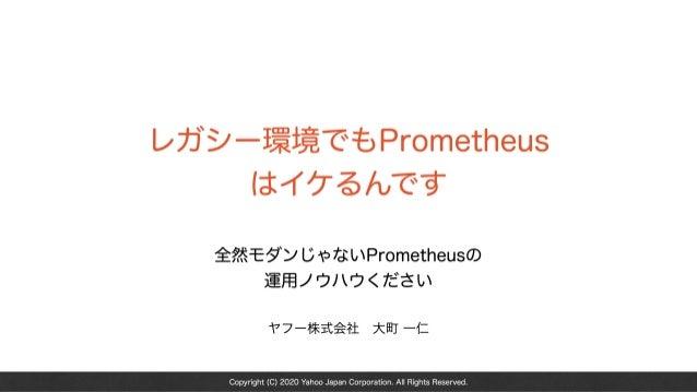 レガシー環境でもPrometheus はイケるんです