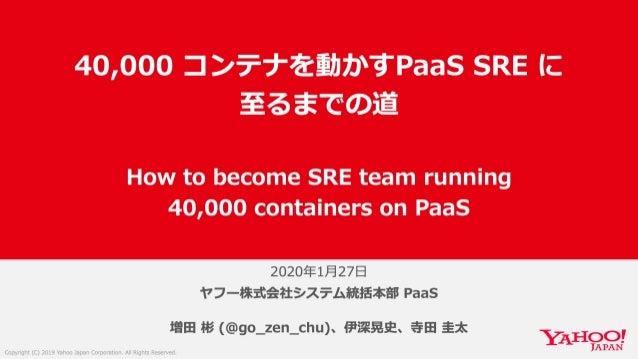 40000 コンテナを動かす SRE チームに至るまでの道 1/25(土) SRE NEXT 2020 発表資料 #srenext