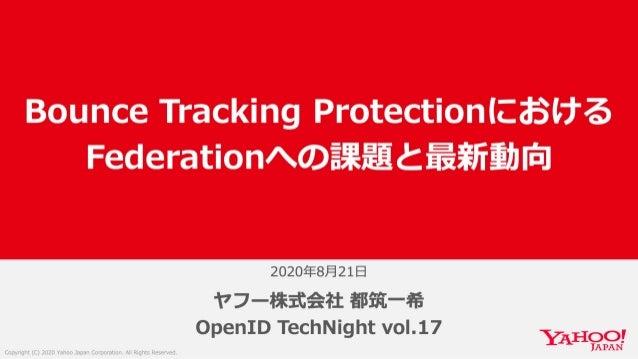 Bounce Tracking ProtectionにおけるFederationへの課題と最新動向 #openid #technight