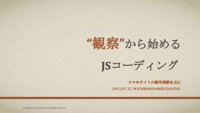 """""""観察""""から始める JSコーディング スマホサイトの制作実話を元に Copyright (C) 2013 M.Ichijo All Rights. Reserved 2013.07.25 M.ICHIJO@SANKEI-DIGITAL"""
