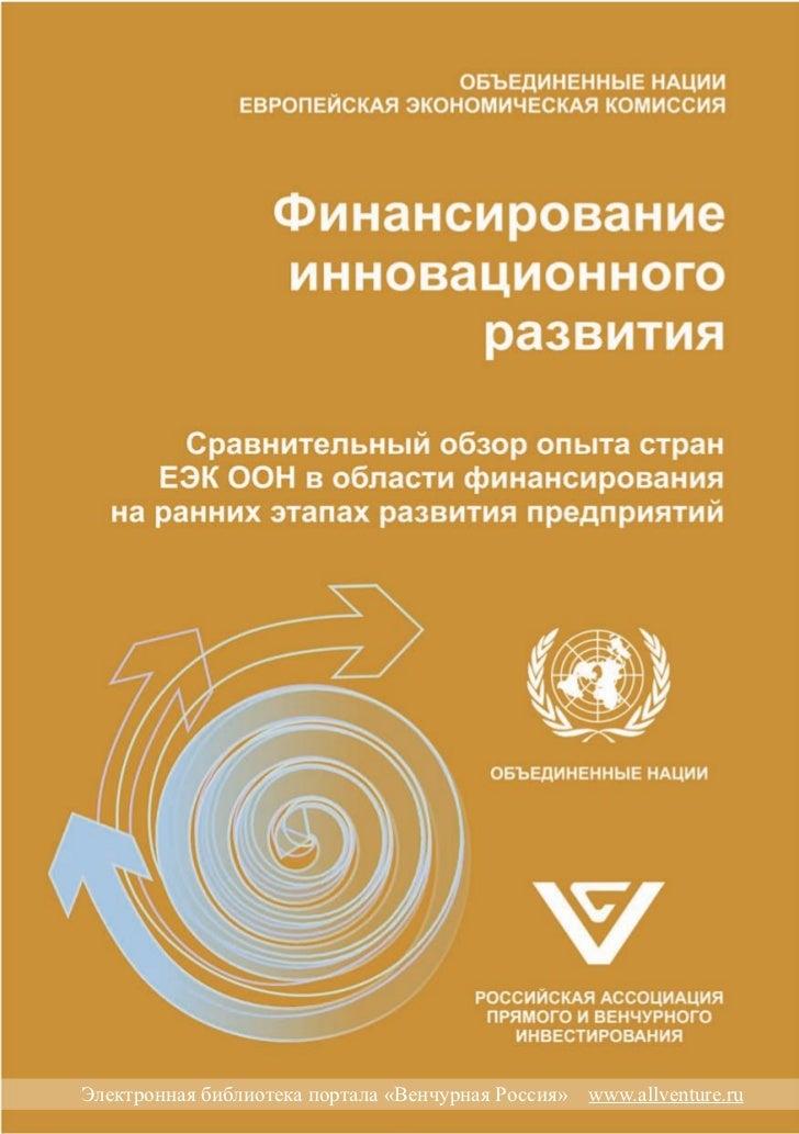 Электронная библиотека портала «Венчурная Россия»   www.allventure.ru