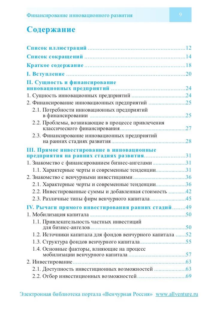 Финансирование инновационного развития                                                     9  Содержание  Список иллюстрац...