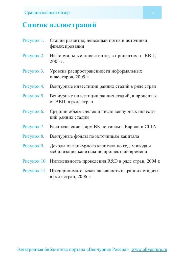 Сравнительный обзор                                       12  Список иллюстраций  Рисунок 1.   Стадии развития, денежный п...