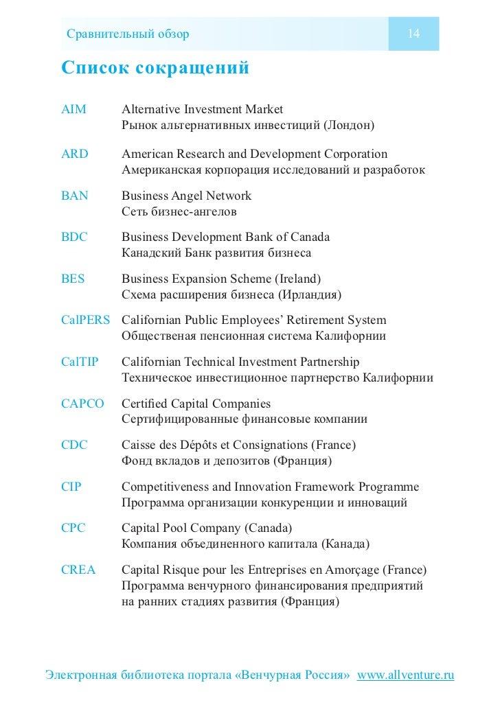 Сравнительный обзор                                          14  Список сокращений  AIM       Alternative Investment Marke...