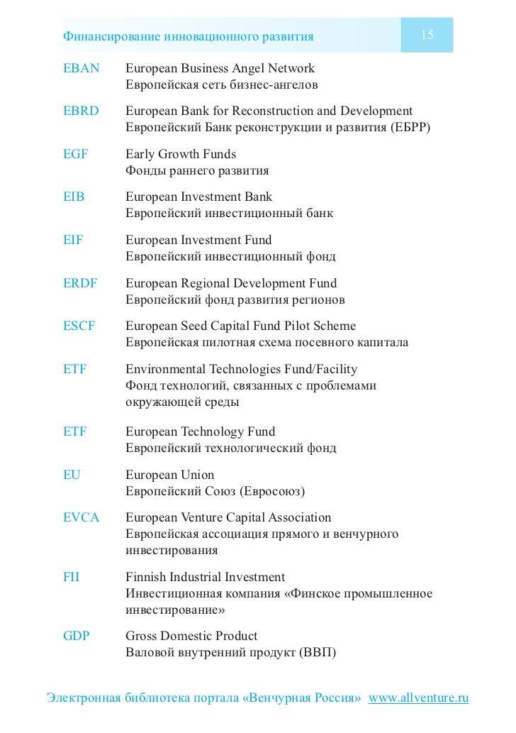 Финансирование инновационного развития                    15  EBAN      European Business Angel Network            Европей...