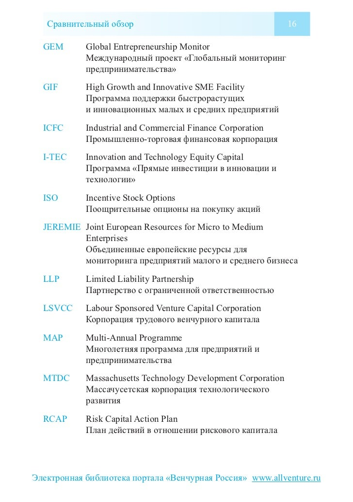 Сравнительный обзор                                         16  GEM       Global Entrepreneurship Monitor            Между...