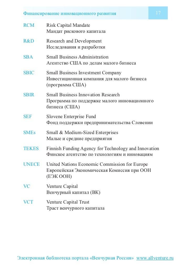 Финансирование инновационного развития                      17  RCM       Risk Capital Mandate            Мандат рискового...