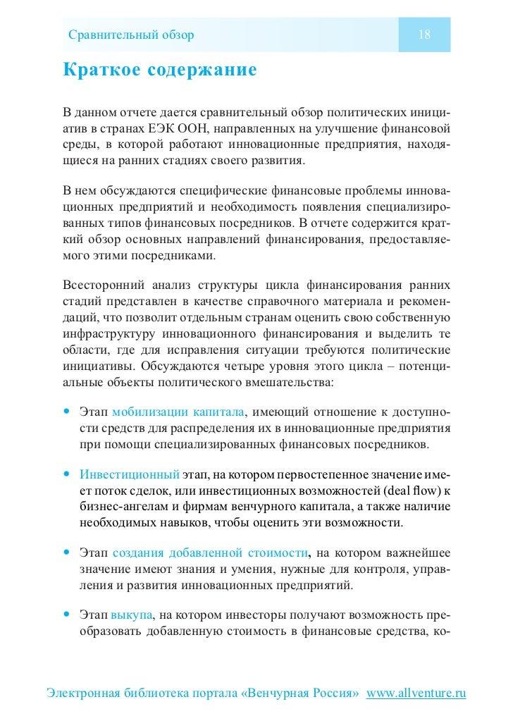 Сравнительный обзор                                      18  Краткое содержание  В данном отчете дается сравнительный обзо...