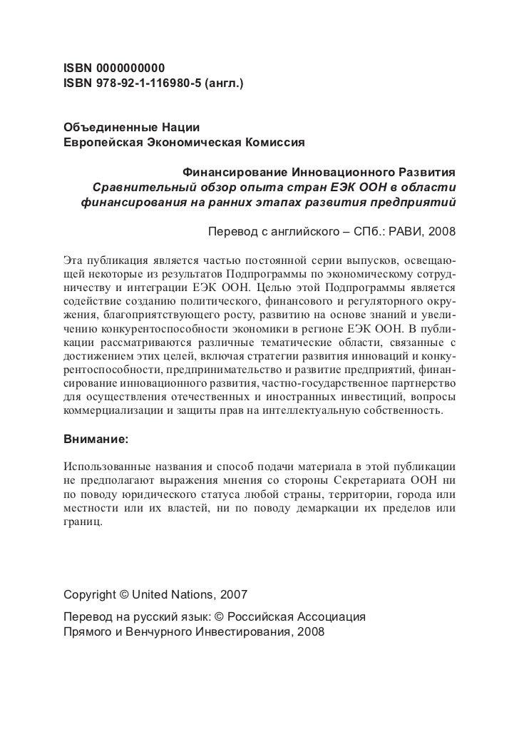 ISBN 0000000000ISBN 978-92-1-116980-5 (англ.)Объединенные НацииЕвропейская Экономическая Комиссия                Финансиро...