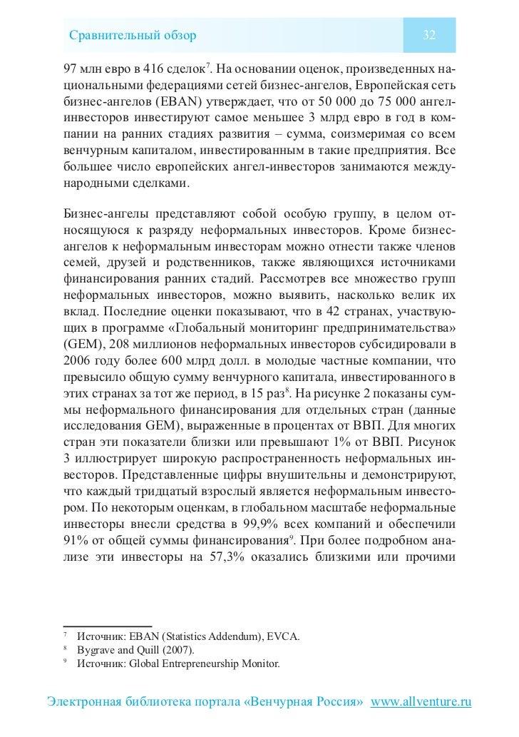 Сравнительный обзор                                       32  97 млн евро в 416 сделок7. На основании оценок, произведенны...