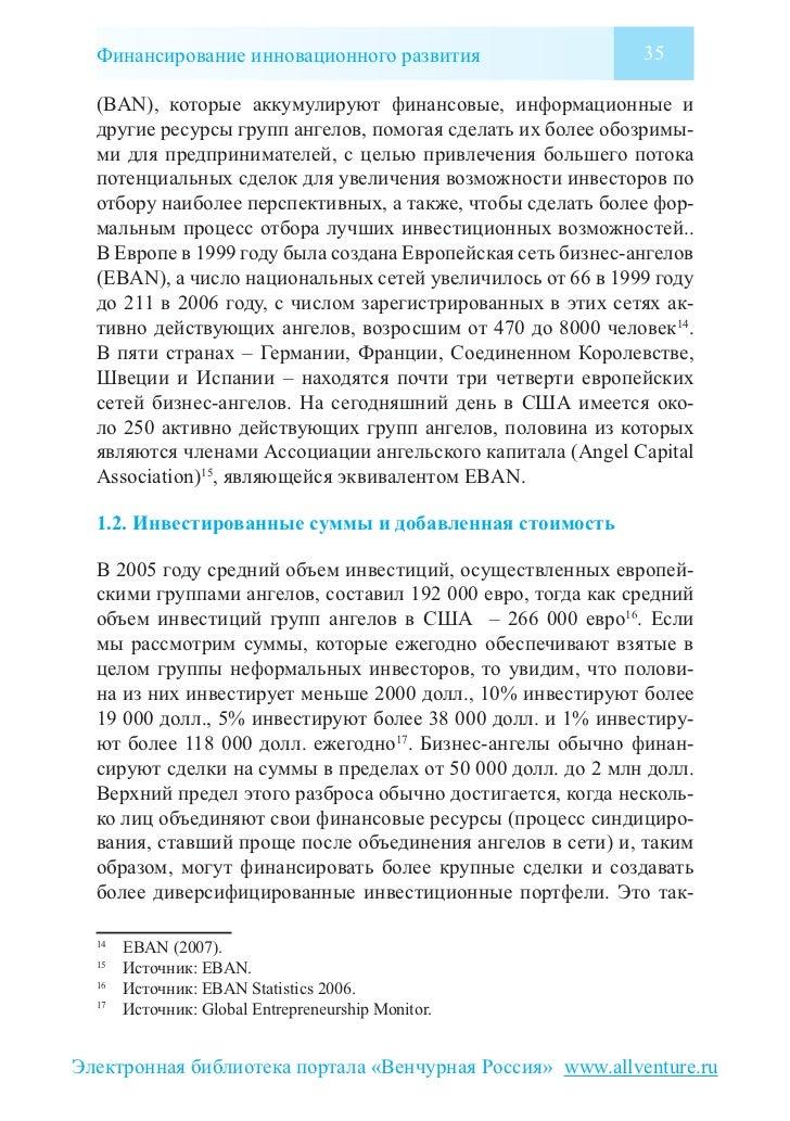 Финансирование инновационного развития                     35  (BAN), которые аккумулируют финансовые, информационные и  д...