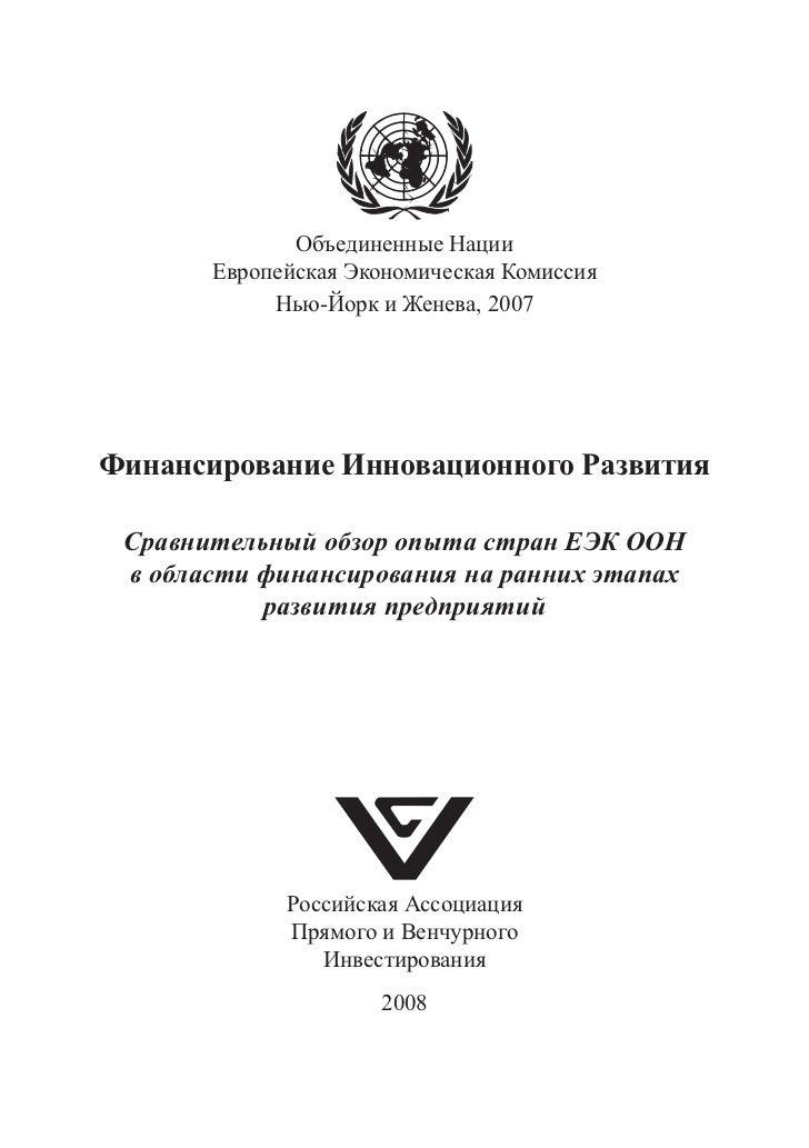 Объединенные Нации       Европейская Экономическая Комиссия            Нью-Йорк и Женева, 2007Финансирование Инновационног...