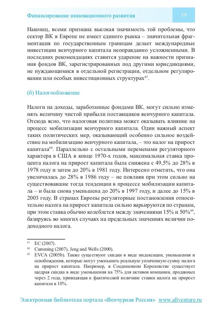 Upload lib files_financing_innovative_development_
