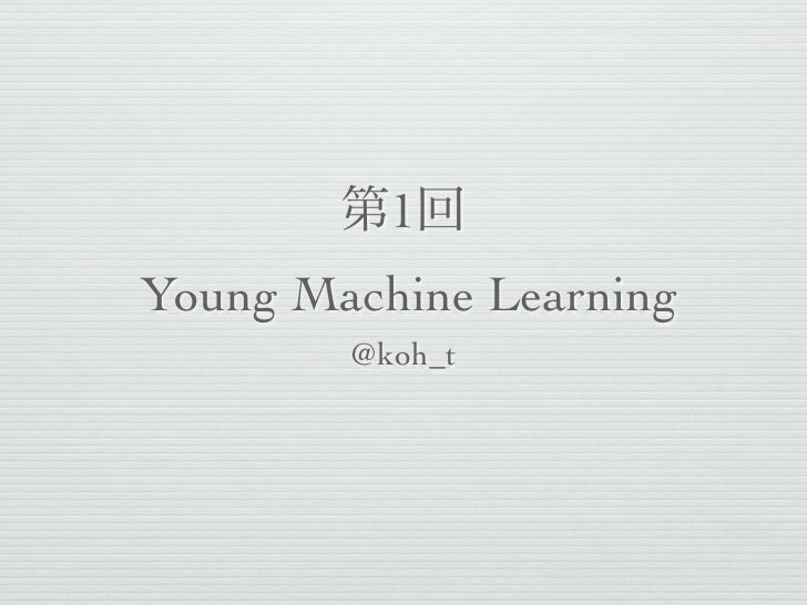 1 Young Machine Learning         @koh_t