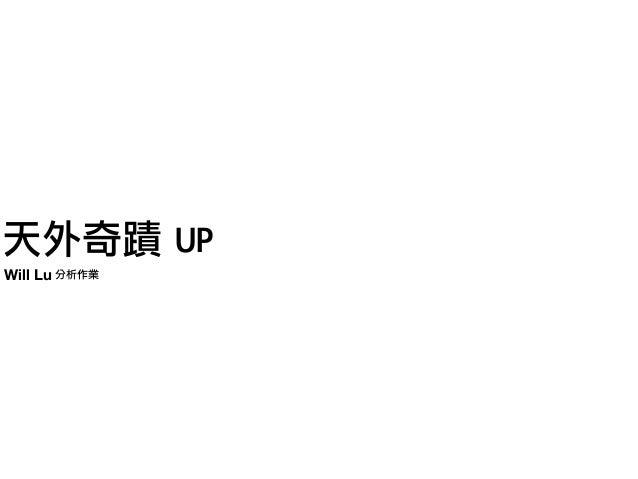天外奇蹟 UP  Will Lu 分析作業