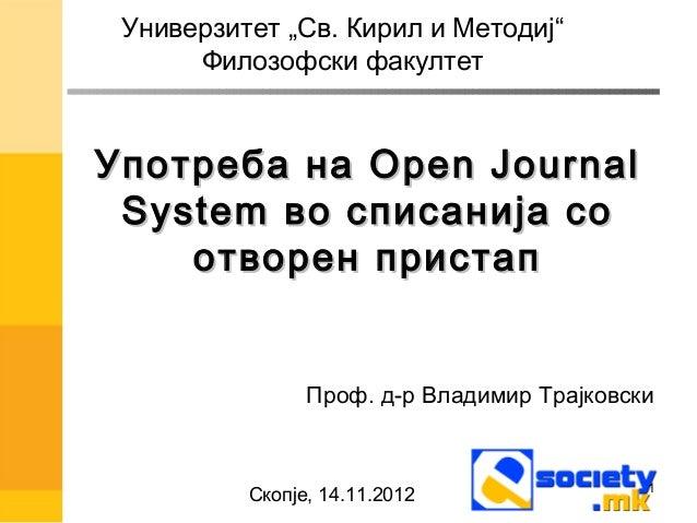 """Универзитет """"Св. Кирил и Методиј""""      Филозофски факултетУпотреба на Open Journal System во списанија со    отворен прист..."""