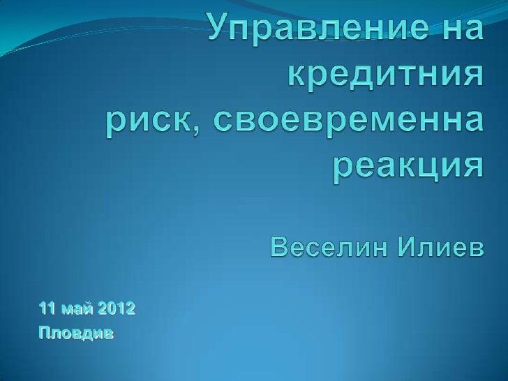 11 май 2012Пловдив