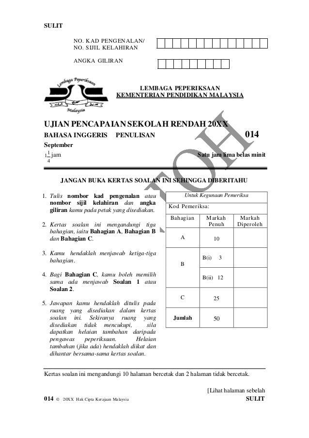 Upsr 2016 English Paper 014 Paper 2