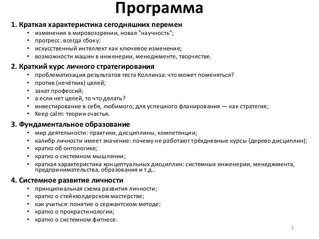 А.Левенчук -- как выжить в эпоху перемен перемен Slide 3