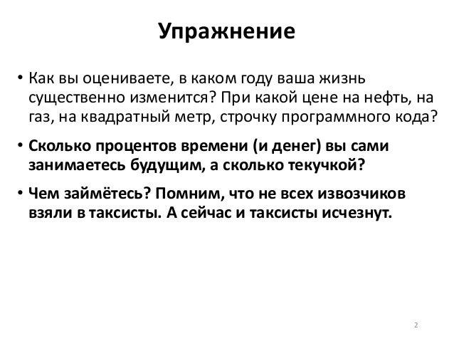 А.Левенчук -- развитие личности Slide 2