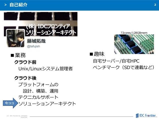 実話!実はIDCFクラウドって◯◯なんです Slide 2