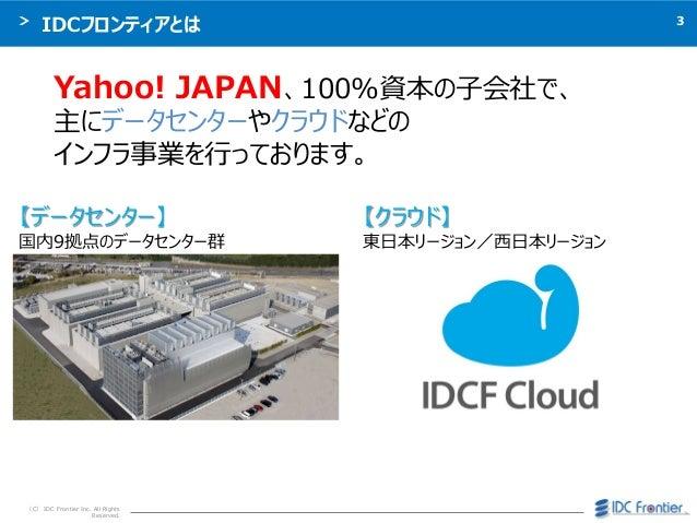 実話!実はIDCFクラウドって◯◯なんです Slide 3