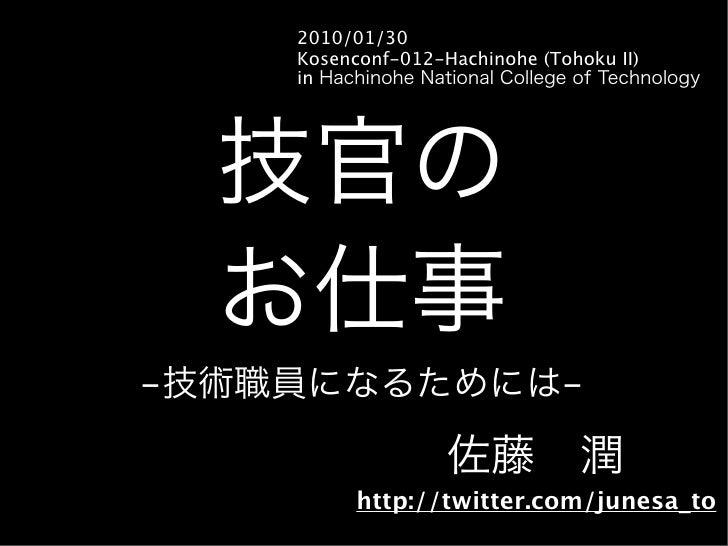 2010/01/30     Kosenconf-012-Hachinohe (Tohoku II)     in     -                              -             http://twitter....