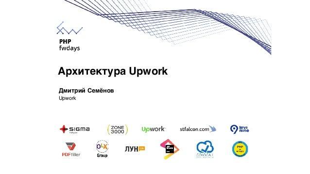 Дмитрий Семёнов Upwork Архитектура Upwork
