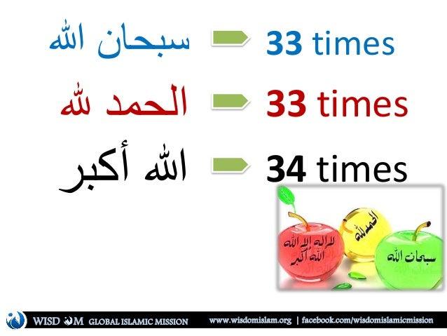 هللا سبحان هلل الحمد أكبر هللا 33 times 33 times 34 times WISD M www.wisdomislam.org | facebook.com/wisdomisla...