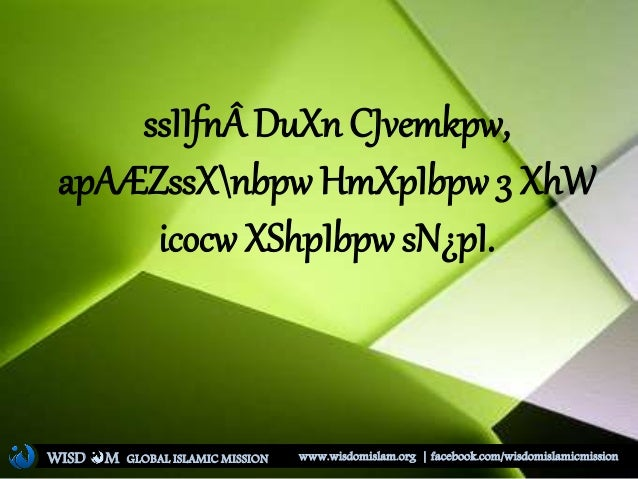 ssIIfnDuXn CJvemkpw, apAÆZssXnbpw HmXpIbpw 3 XhW icocw XShpIbpw sN¿pI. WISD M www.wisdomislam.org | facebook.com/wisdomi...
