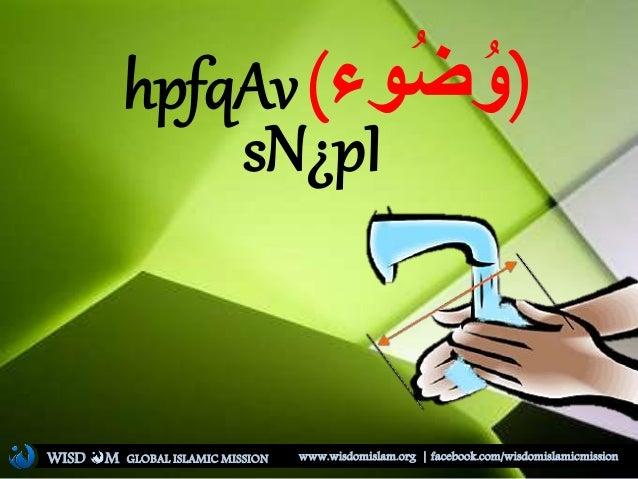 hpfqAv(وءُضُ)و sN¿pI WISD M www.wisdomislam.org | facebook.com/wisdomislamicmissionGLOBAL ISLAMIC MISSION