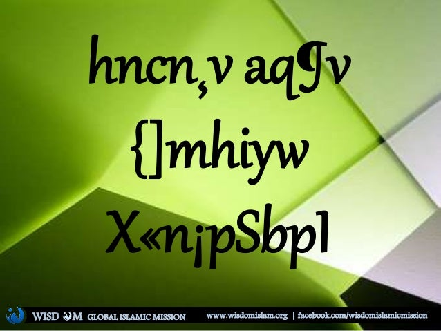 hncn¸v aq¶v {]mhiyw X«n¡pSbpI WISD M www.wisdomislam.org | facebook.com/wisdomislamicmissionGLOBAL ISLAMIC MISSION