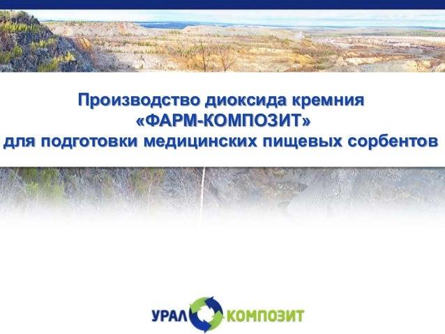 Производство диоксида кремния «ФАРМ-КОМПОЗИТ» для подготовки медицинских пищевых сорбентов