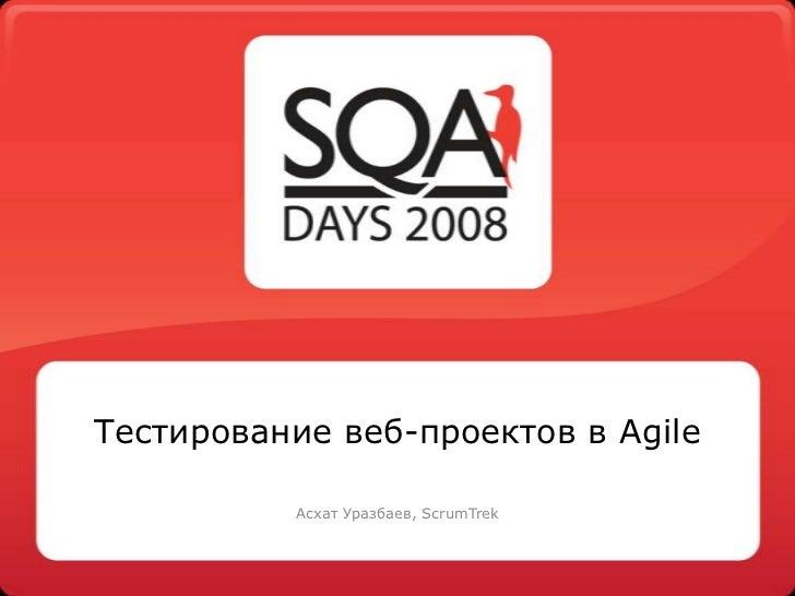 Тестирование веб-проектов в Agile<br />АсхатУразбаев, ScrumTrek<br />