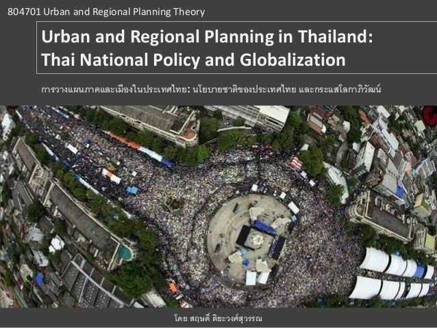 804701 Urban and Regional Planning Theory Urban and Regional Planning in Thailand: Thai National Policy and Globalization ...