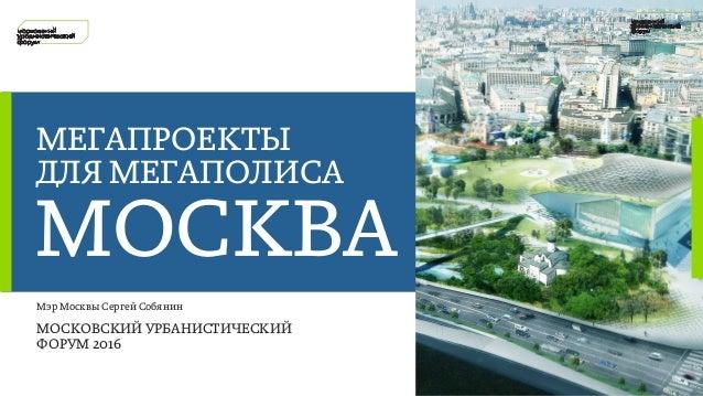 московский урбанистический форум 2016 согревающие качества термобелье