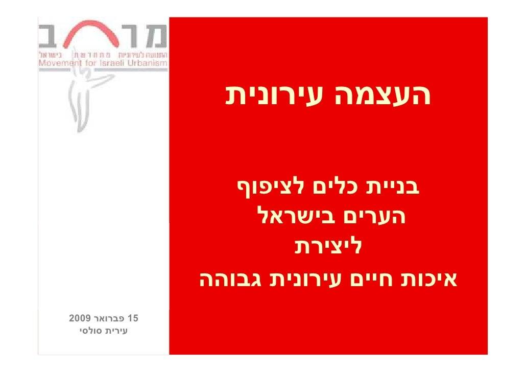 העצמה עירונית                      בניית כלים לציפוף                       הערים בישראל                          לי...