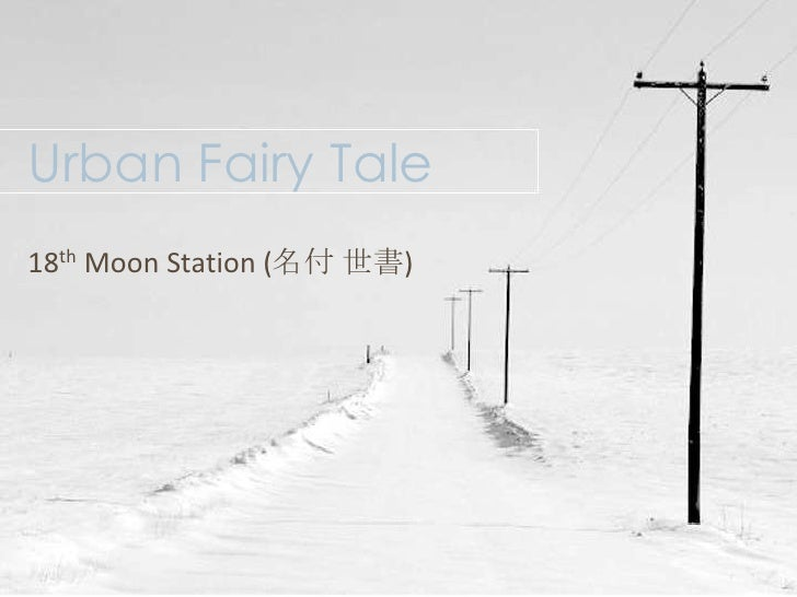 Urban Fairy Tale<br />18th Moon Station (名付 世書)<br />