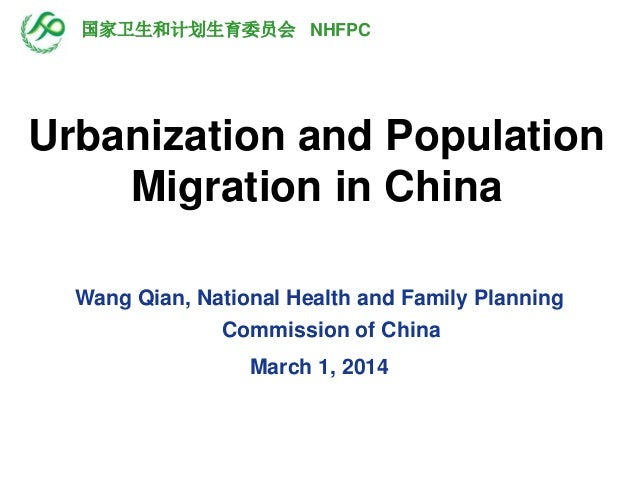 Urbanization and Population Migration in China Wang Qian, National Health and Family Planning Commission of China March 1,...