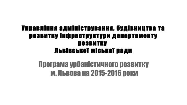 Управління адміністрування, будівництва та розвитку інфраструктури департаменту розвитку Львівської міської ради Програма ...