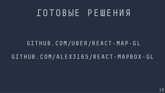 Declarative maps with React and Mapbox GL JS